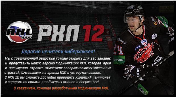 Repack rus rus (2011) nhl 09 nhlkhl 12 mod p rus. . Скачать через торрент